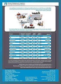 Riada-Express-Service